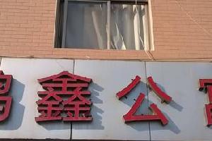 玉溪宏鑫公寓(二分店)