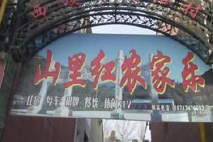宝鸡眉县山里红农家乐