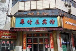 高台翠竹庄宾馆