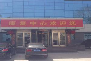 忻州奇村康复中心疗养院