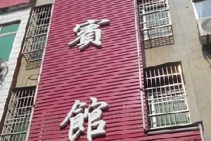 九江瑞昌湖平宾馆