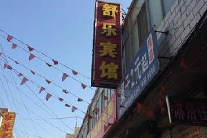 太原舒乐宾馆(南堰村)