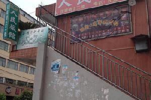 广元昭化古镇人民旅馆