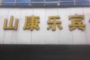 慈溪龙山康乐宾馆