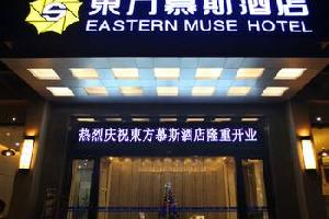 漳州东方慕斯酒店