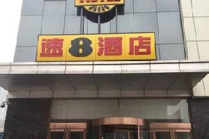 速8酒店(石家庄平山福美佳店)