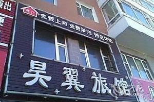 镇赉昊翼旅店