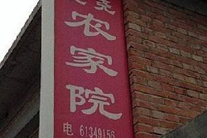 北京十渡尧尧农家院