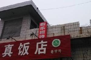 河津新乐招待所