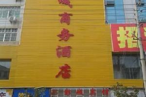 兴国平生商务酒店(五福广场店)