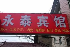 河津永泰宾馆