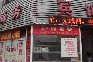 滁州商务宾馆