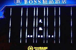横店boss精品酒店