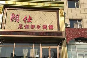 双辽郎仕足道养生会馆(四平)