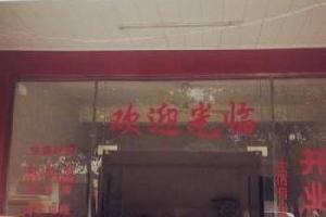 柳州亿丰旅馆