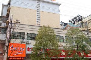 郴州橙子酒店(桂阳店)