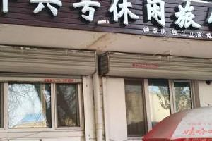哈尔滨十六号休闲旅馆