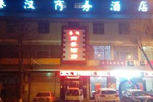 秦汉大酒店