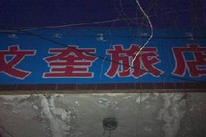乌兰浩特市文奎旅店