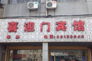 宁波喜迎门宾馆