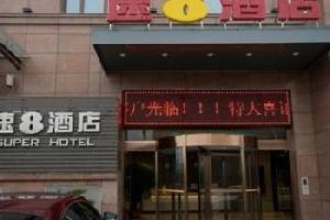 速8酒店淮安盱眙五洲国际店