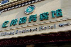 吉林亿邦商务宾馆(桦甸)