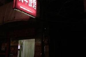 衢州民丰旅馆