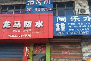 临汾南环招待所(南外环店)