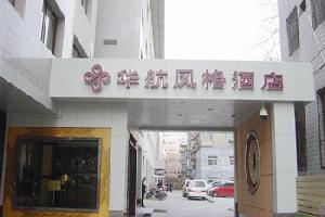 市中心钟楼  西安华航风格酒店,送中西自助早餐