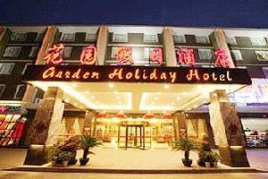 桂林花园假日酒店