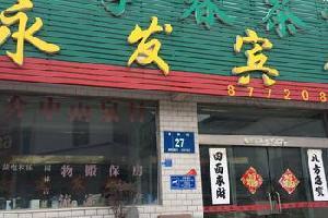 扬州永发宾馆