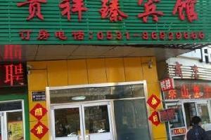 济南贵祥臻商务宾馆