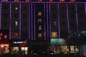 万荣爱家商务酒店