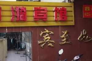 南京高淳区南漪宾馆