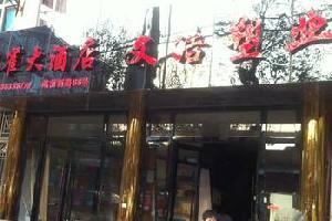 温岭市孔雀大酒店