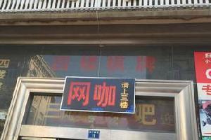 杭州滨江江风客房