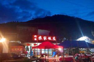 景德镇瑶里农家饭庄
