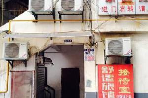 舒适家庭旅馆(长沙金三角花园店)