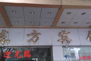 云浮东方宾馆