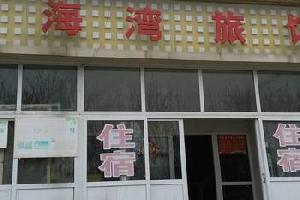 芜湖金海湾旅馆