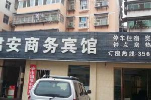 房县君安商务宾馆