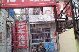 吉县和平饭店
