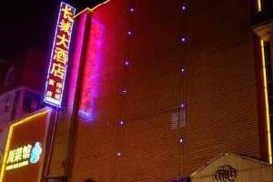 安庆岳西县长城宾馆
