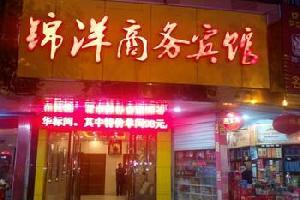 安福锦洋商务宾馆
