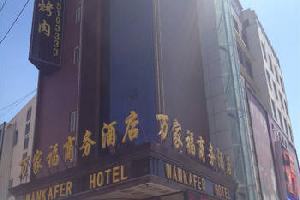 峰峰矿区万家福商务酒店