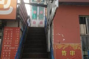 丹东百合旅社