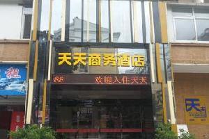 房县天天商务酒店