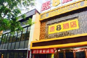 速8酒店(开封鼓楼广场汴京公园店)