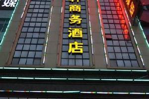 登封云庭轩商务酒店
