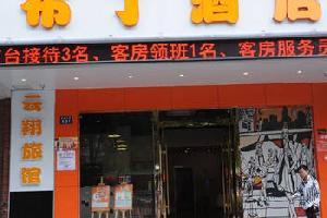 布丁酒店(宁波高教园区贸城东路店)